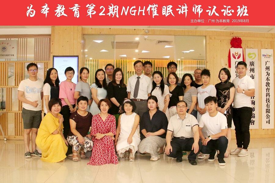 热烈祝贺 | 第二期NGH催眠讲师认证班取得圆满成功!