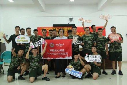 广州南沙区消防大队小虎岛中队EAP消防员心理关爱服务顺利开展!