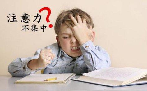 导致孩子注意力不集中的原因